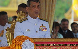 泰國王儲繼位成「拉瑪十世」擇日加冕
