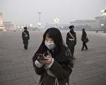2015年12月9日,北京天安门,阴霾笼罩。(Kevin Frayer/Getty Images)