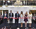 新開幕的華府川普國際飯店成為全球政要、商界名流爭相入住的外交熱門酒店,早已客滿。圖為10月26日,川普一家參加飯店剪綵儀式。(MANDEL NGAN/AFP/Getty Images)