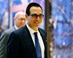 川普新財長是好萊塢大亨 上任後將大減稅