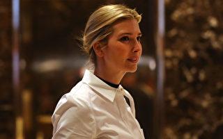 明年候任總統川普就職後,他的大女兒伊萬卡將重塑白宮第一女兒角色。(Spencer Platt/Getty Images)