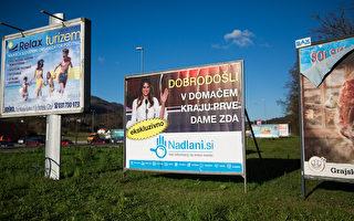 图为2016年11月29日,在梅拉尼亚出生的斯洛维尼亚小镇Sevnica上竖起的一个标牌,上面用斯洛维尼亚文写着:欢迎到第一夫人的家乡。 (Jack Taylor/Getty Images)