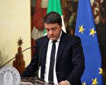 意大利总理伦齐(Matteo Renzi)在今天的修宪计划公投中遭受严重挫败,欧元大幅下跌。伦齐宣布辞职。(Photo by Franco Origlia/Getty Images)