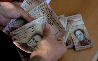 效仿印度 委内瑞拉宣布废除全国一半纸币