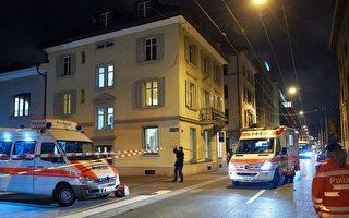 苏黎世警方证实枪击案枪手已自杀身亡