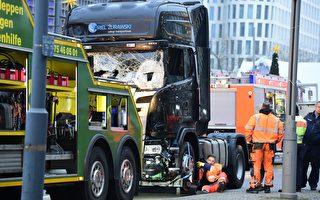 """柏林""""死亡卡车""""司机嫌犯是难民 有多重身份"""