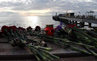俄机空难92死 全国哀悼 调查排除恐袭