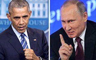外媒報導,歐巴馬制裁俄羅斯的動機可能另有他意。(SAUL LOEB,NATALIA KOLESNIKOVA/AFP/Getty Images)