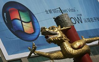 中共一個技術委員會公佈了微軟、英特爾等美國科技公司對中共新的網絡安全法的反對意見,讓人罕見的窺視到美國科技公司跟中共當局之間的交鋒。 (China Photos/Getty Images)