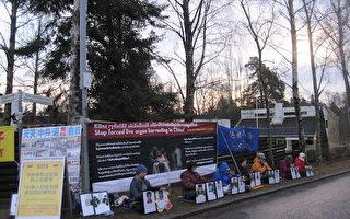 2016年12月10日是国际人权日,芬兰部分法轮功学员到首都的中领馆前和平抗议,呼吁中共立即停止活摘法轮功学员器官。(李乐/大纪元)