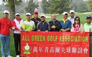庆20周年 万年青高尔夫球队盛大联赛