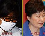 崔順實已被檢方傳喚,朴槿惠面臨更大的下臺呼聲。(新唐人合成)