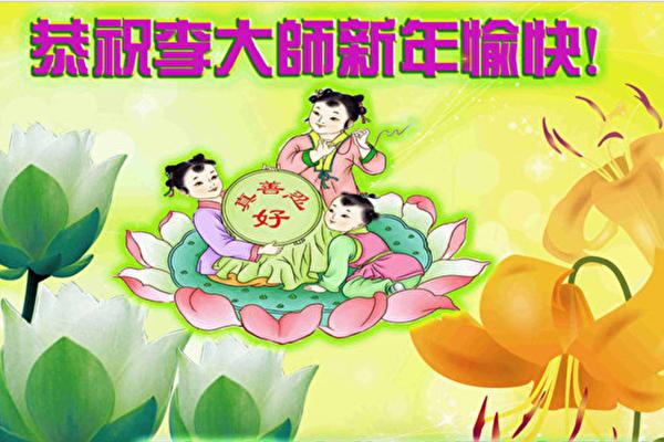 中国各界民众向李洪志大师恭贺2017新年