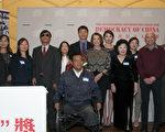 12月10日,中國民主教育基金會的傑出民主人士獎頒獎典禮出席嘉賓合影。(梁博/大紀元)