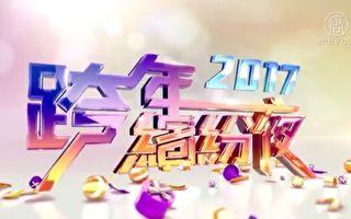 新唐人电视台特别企划《2017跨年缤纷夜》直播特别节目,在2016年的最后一个夜晚,陪伴观众盘点年度大事件,欢乐迎接崭新的一年。(视频截图)