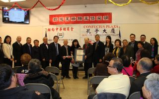 中华总商会、孔子大厦及亚太公共事务联盟,于21日欢送华侨文教中心主任王映阳。 (蔡溶/大纪元)