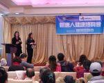 纽约州健保市场副主任Danielle Holanhan(主席台左一)在12月3日举办的新唐人健康展上介绍纽约州健保政策。 (林丹/大纪元)
