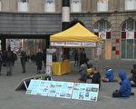 比利时部分法轮功学员于国际人权日在首都布鲁塞尔的中央车站外的广场上举行活动。(新唐人)