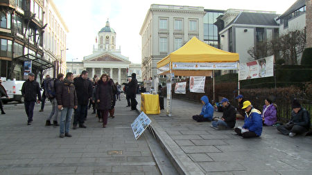 比利时部分法轮功学员12月7日在布鲁塞尔市中心皇家广场举办活动。(新唐人)