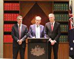 澳洲工党联邦议员(从左至右):影子总检察长德雷福斯(Mark Dreyfus QC),联邦反对党领袖肖顿(Bill Shorten),影子公民和多元文化部长伯克(Tony Burke)。(刘珍/大纪元)