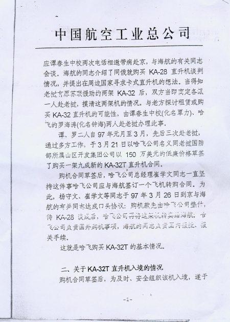 1997年姚诚到老挝窃取先进反潜直升机后中航总的情况说明复印件。