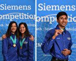 2016年西门子科学奖在12月6日在华盛顿DC乔治华盛顿大学揭晓,来自俄亥俄州的Vineet Edupuganti摘得个人冠军,而来自德州的孪生姐妹Adhya Beesam、Shriya Beesam获团体组第一。(Business Wire/大纪元合成)