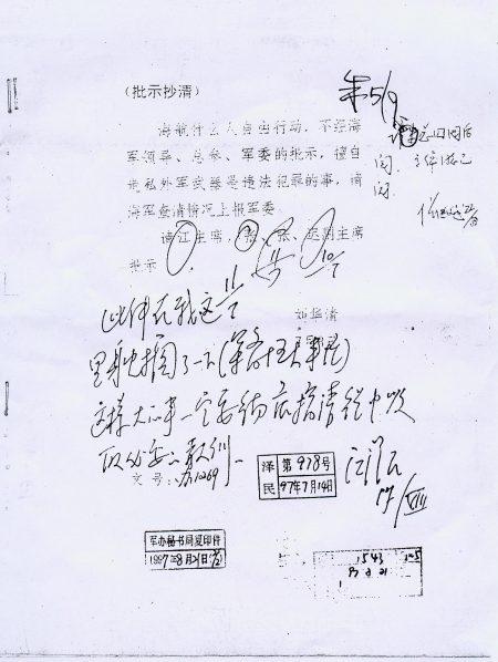 中共军委主席江泽民当时在此事上的批示复印件。
