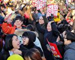 9日,國會宣佈通過總統彈劾案後,守在國會外示威的民眾們歡呼的景象。(全景林/大紀元)