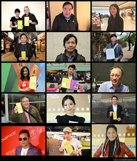 香港演藝界眾多藝人、導演等支持港府邀請神韻藝術團到港演出。(大紀元合成圖)