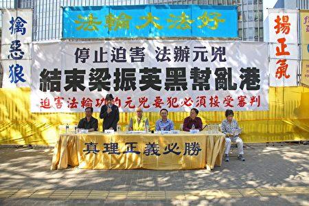 國際人權日 香港法輪功學員反迫害集會遊行 | 梁振英 | 法輪功反迫害 | 青關會