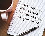 在静默中努力工作,让成功为你发声吧!(shutterstock)