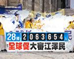 全球有来自28个国家与地区,超过200万(2,063,654)的民众,连署声援中国民众控告迫害法轮功元凶江泽民。(新唐人)