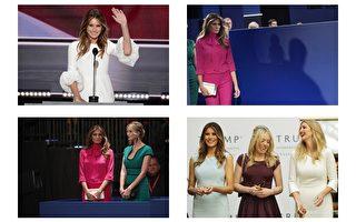 川普即将在明年1月20日就职,其妻子梅兰妮娅的晚宴礼服究竟由谁来设计仍是谜。图为梅兰妮娅在川普竞选期间出现在公开场合的衣着打扮。(Getty Images/大纪元合成)