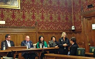 二零一六年十一月二十二日晚,英国保守党人权委员会主席菲奥娜•布鲁斯议员(Fiona Bruce MP)和副主席本尼迪克特•罗杰斯(Benedict Rogers)联合主持英议会大厦《难以置信》放映研讨会。(主办方提供)