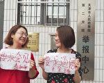 李文足(右)和709事件中同遭抓捕的李和平律師之妻——王峭嶺女士在中共天津市檢察院門前舉牌抗議。(大紀元)