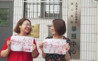 李文足(右)和「709」事件中同遭抓捕的李和平律師之妻——王峭嶺女士在中共天津市檢察院門前舉牌抗議。(大紀元)