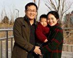 王全璋律师遭抓捕前与妻子李文足和两岁儿子合影。(大纪元)