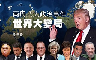 謝天奇:兩週八大政治事件 世界大變局