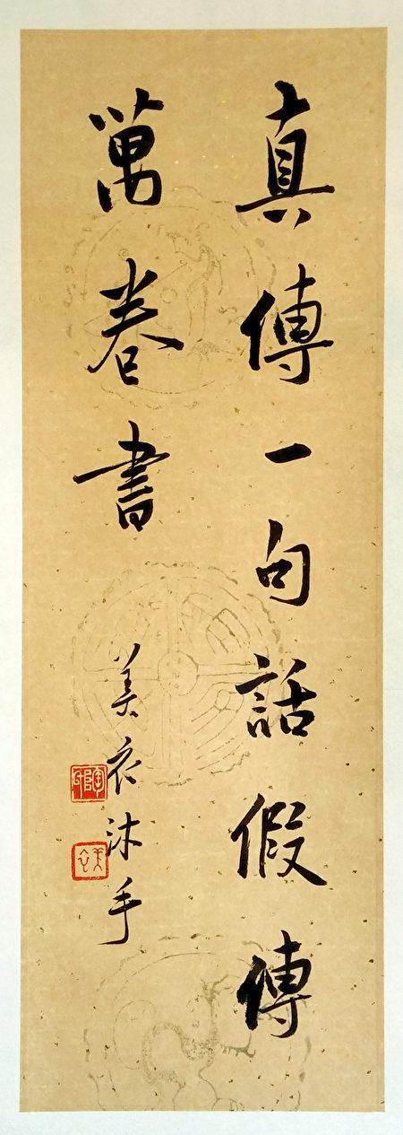 陶美衣书法作品, 行书,〈真传〉,条幅。(大纪元)