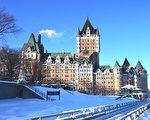 1月的加拿大魁北克市正值冰天雪地的隆冬,而神韵给魁北克带来了春天的气息。图为冰天雪地中的魁北克市地标建筑佛朗提娜城堡酒店(Fairmont Le Chateau Frontenac)。(大纪元资料图片)