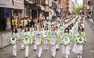 法轮功学员在纽约举行游行悼念被迫害致死的法轮功学员。(明慧网)