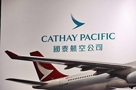 香港国泰航空昨晚宣布,将展开近20年来最大规模的整顿裁员计划,但裁员人数未有宣布。(大纪元资料图片)