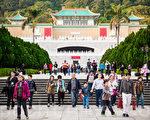 学者表示,即便与中共建交的国家,也还是认为真正的中华文化在台湾。图为台北故宫博物院。(陈柏州/大纪元)