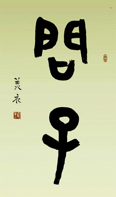 陶美衣书法作品,篆书,〈问子〉。(大纪元)