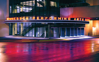 神韻撼動美國音樂之都,納什維爾演出完滿落幕。圖為田納西表演藝術中心(TPAC)