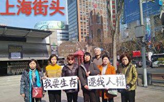 上海8位公民正月初二为找回自己的房子而上街。(陈建芳在默默的拍照,不在照片里)(知情人提供)