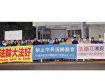 2016年12月31日晚上,日本部分法轮功学员前往中共使馆前,抗议中共对法轮功持续17年之久的迫害,悼念在中国被迫害致死的法轮功学员。(张本真/大纪元)