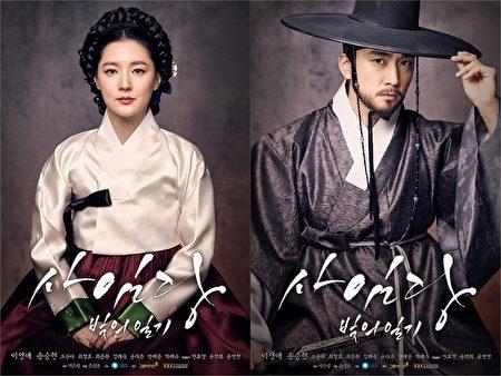 2016年7月28日,韓國首爾,《師任堂the Herstory》公布兩名主演的角色海報。圖為李英愛(左)與宋承憲的古裝扮相。(SBS提供)