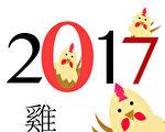 2017年在中国的十二生肖上是鸡年。公历2017年1月28日是鸡年的年初一。美国国务院代表川普向全球华人拜年。(Fotolia)