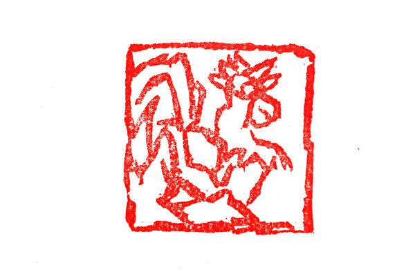 丁酉年肖形印章——報曉
